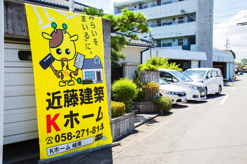 近藤建築・Kホーム 有限会社 近藤建築 Kホーム 夏祭り2016 イベントイメージ10