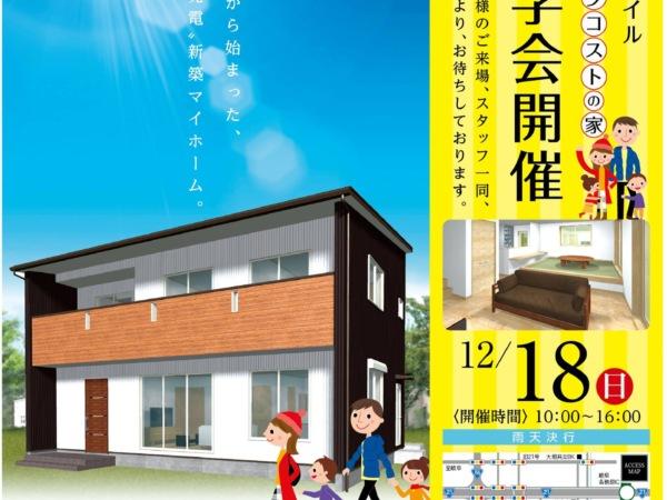 近藤建築・Kホーム 完成見学会のご案内 イメージ