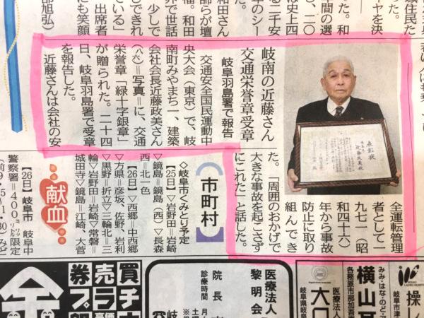 近藤建築・Kホーム 「交通栄誉章緑十字銀賞」受賞 イメージ