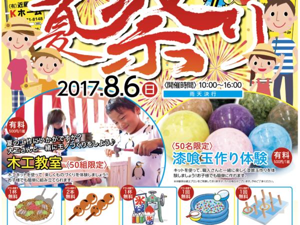 近藤建築・Kホーム 夏祭り2017 イメージ
